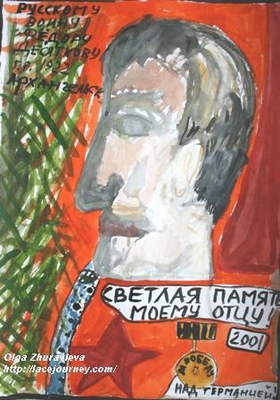 «Портрет отца». Акварель. О.Ф. Журавлева.  9 мая 2001г.