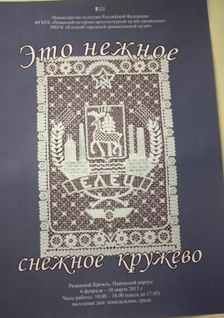 Рязань. Кремль.  Афиша выставки елецкого кружева.