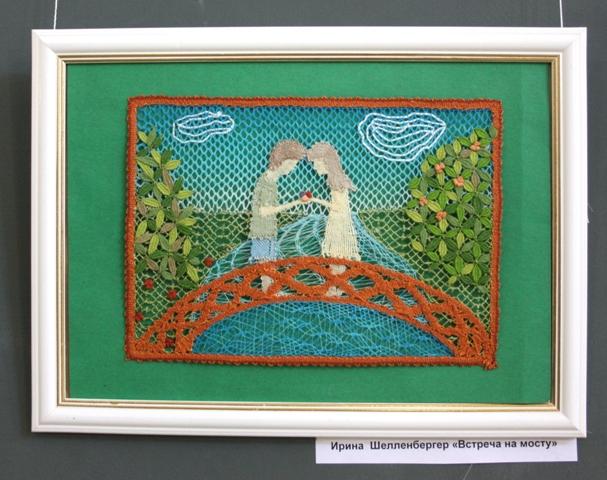 Панно «Встреча на мосту». Коклюшечное плетение. Ирина Шелленбергер, г. Радужный.