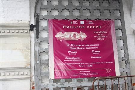 """Измайловский остров. Афиша концерта солистов """"Новой оперы""""."""