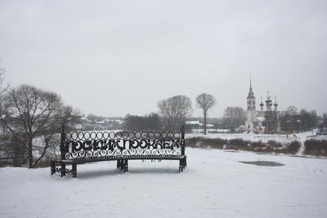 Вологда, Набережная.