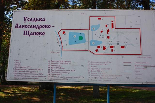 План местности усадьбы Александрово-Щапово.