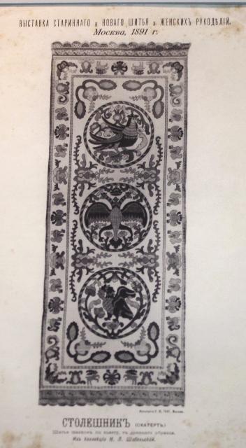 Лист из альбома «Выставка старинного и нового шитья и женских рукоделий».