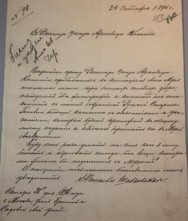 Письмо Н. Л. Шабельской. 1896 г. ГАРО. Копия.