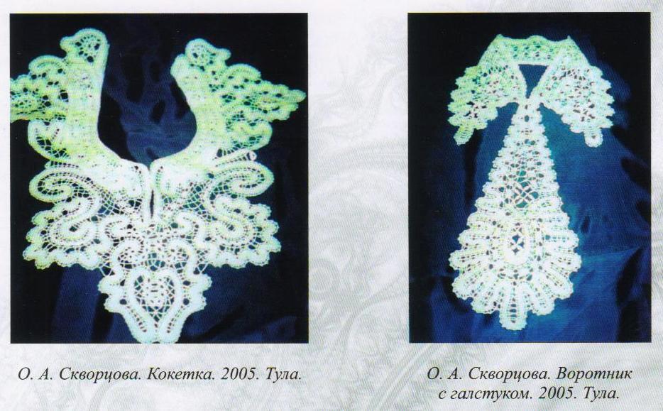 Из коллекции О. Ф. Журавлевой.