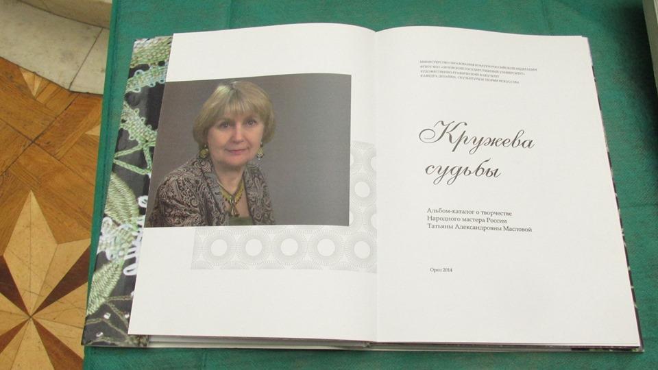 Татьяна Маслова  (г. Орел). Фотография Г. В. Муравьевой.