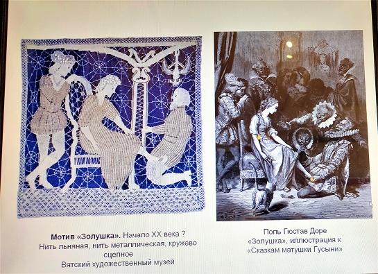 Вологда. Музей кружева. Выставка «Кружево Вятской земли»